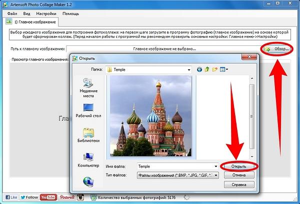 Artensoft Photo Collage Maker: выбор исходного изображения для создания коллажа