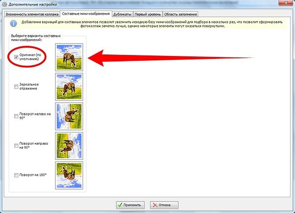 В создаваемом коллаже будут использоваться только оригиналы проиндексированных изображений