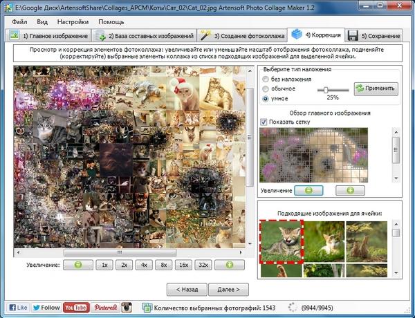 Интерфейс программы Artensoft Photo Collage Maker, сделать фотоколлаж за пять шагов