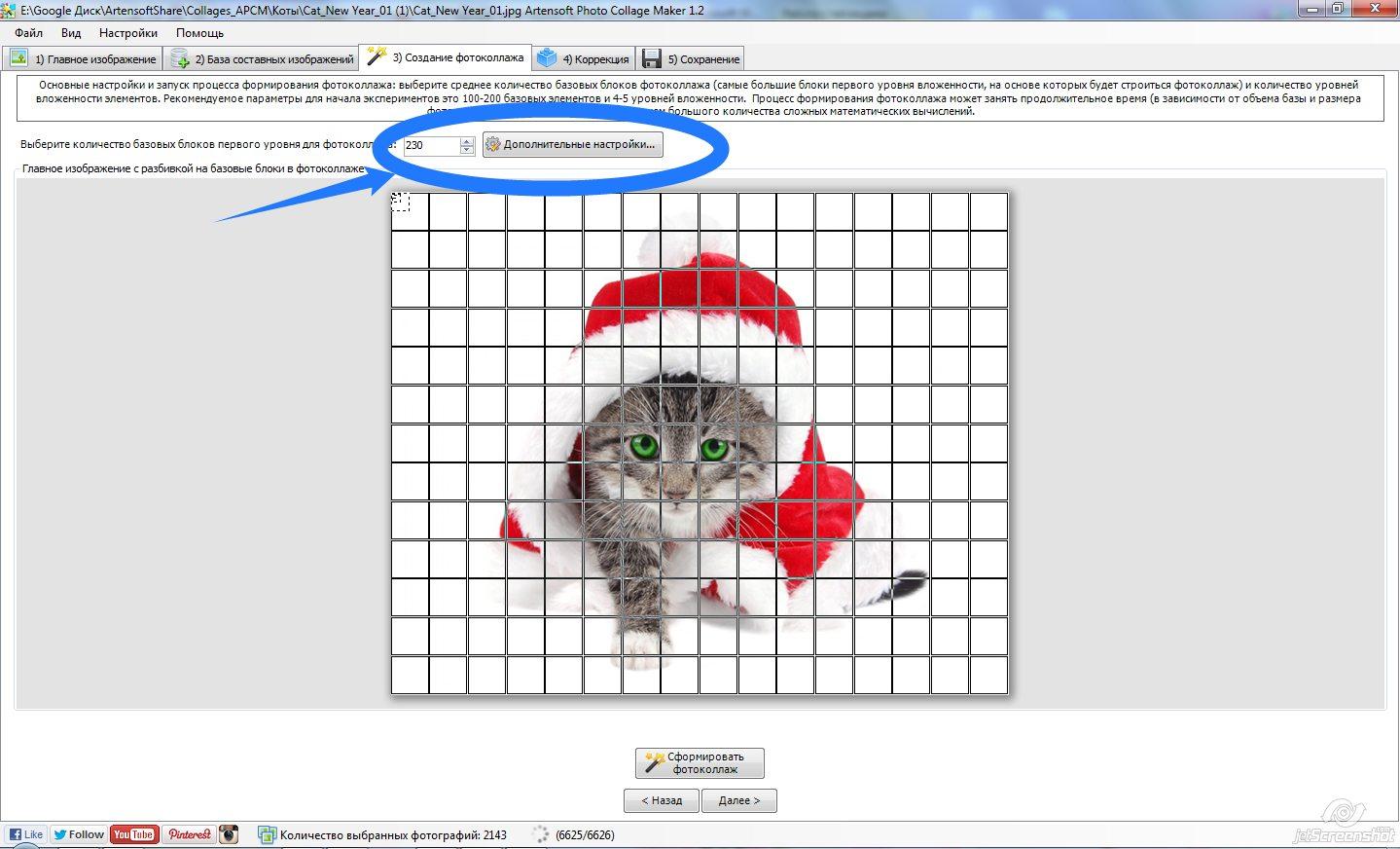 Как сделать фотку покачественнее