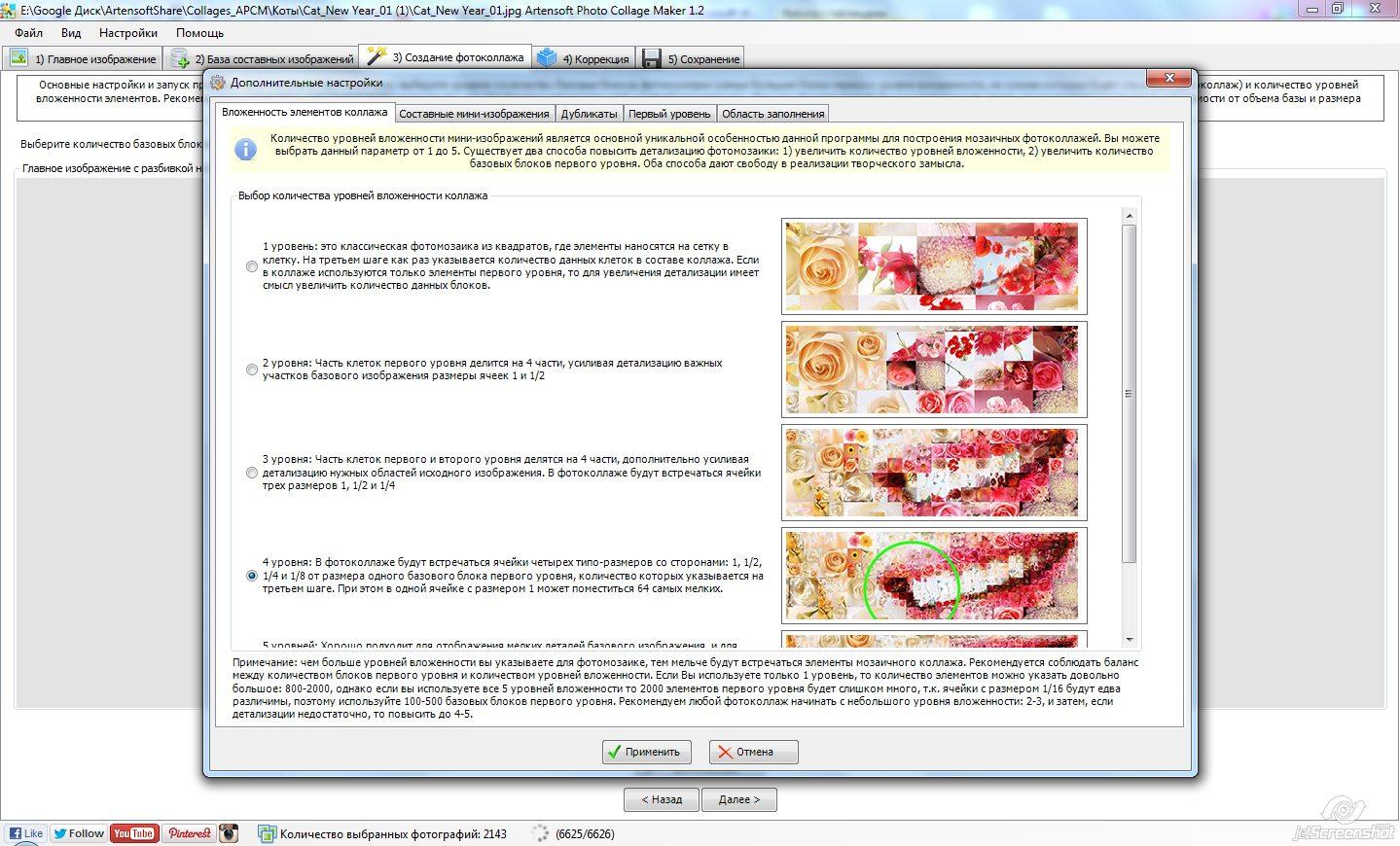 Возможности дополнительных настроек при создании коллажа из фотографий в Artensoft Photo Collage Maker