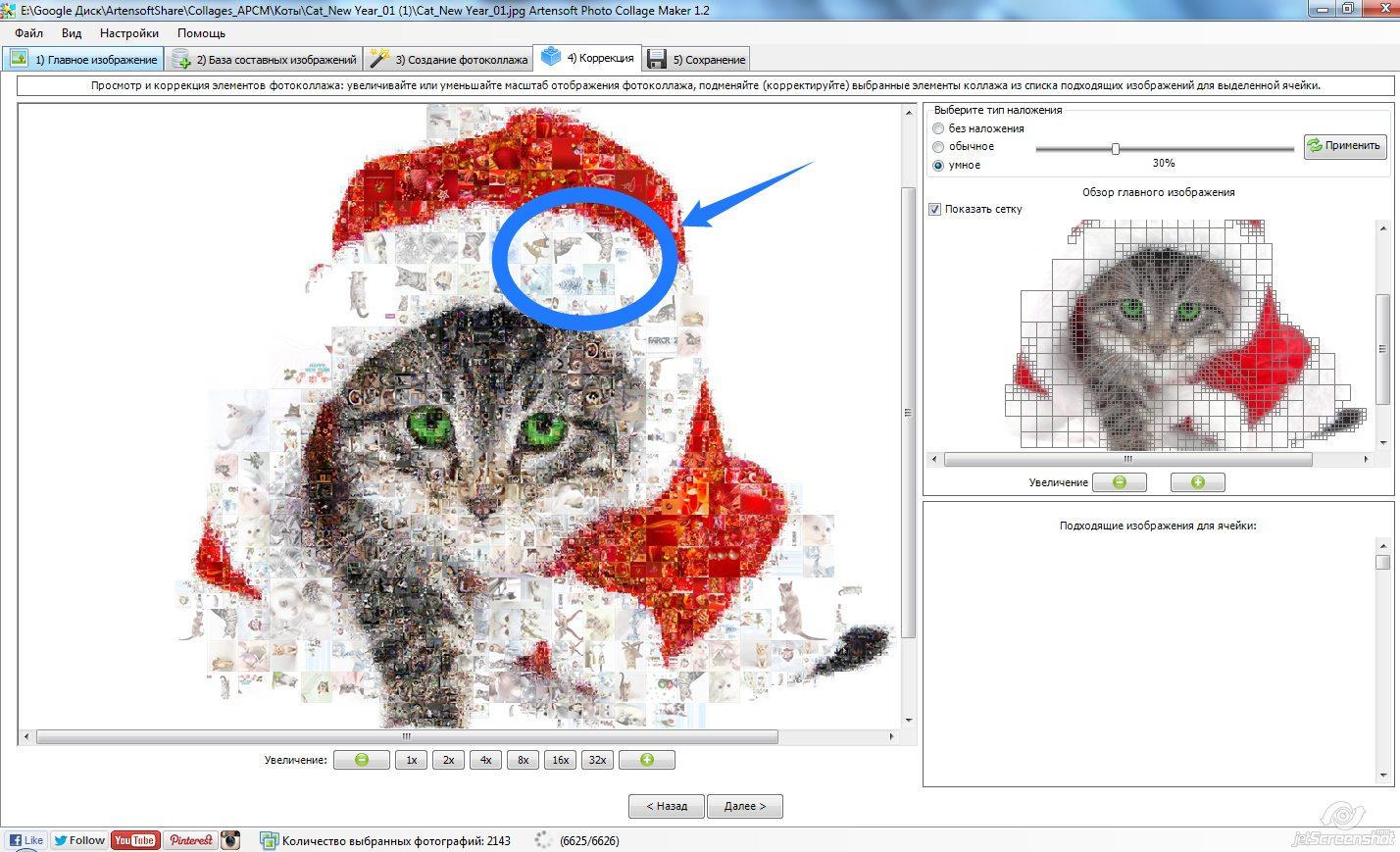 Как сделать коллаж из фотографий в Artensoft Photo Collage Maker: коррекция полученного результата