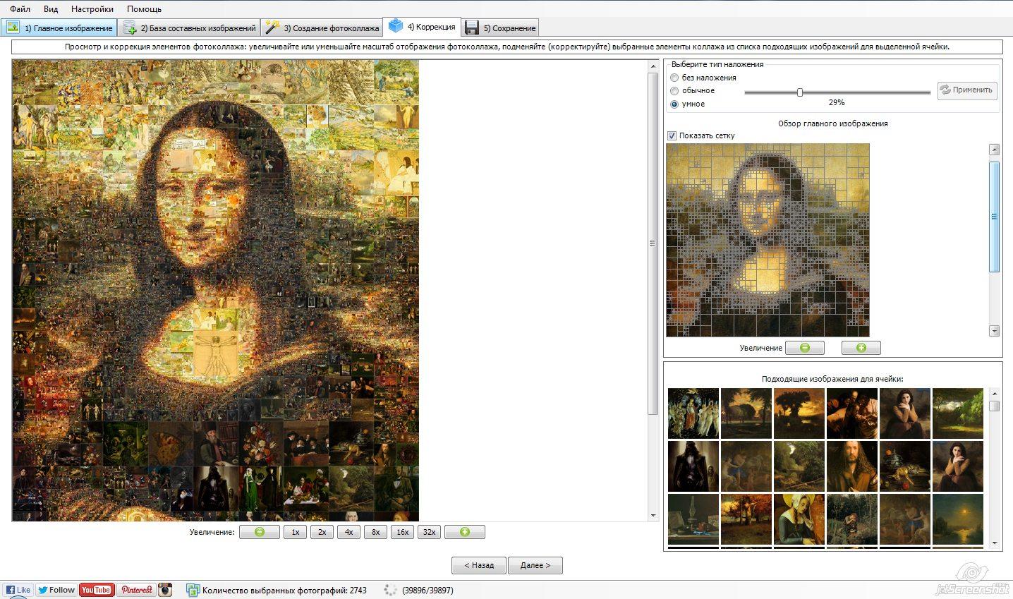 Интерфейс Artensoft Photo Collage Maker: окно коррекции, где можно сделать коллаж из фотографий еще лучше