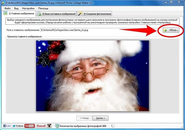 Выбор исходного изображения в Artensoft Photo Collage Maker