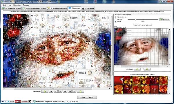 Как создать фото коллаж в программе Artensoft Photo Collage Maker