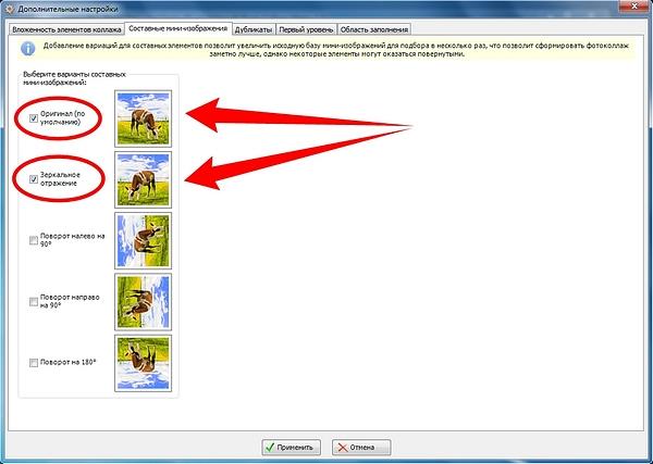 Создание фото коллажа в Artensoft Photo Collage Maker: выбор вариантов составных мини-изображений