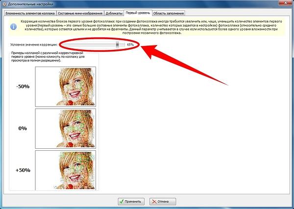 Создание фото коллажа в Artensoft Photo Collage Maker: коррекция блоков первого уровня