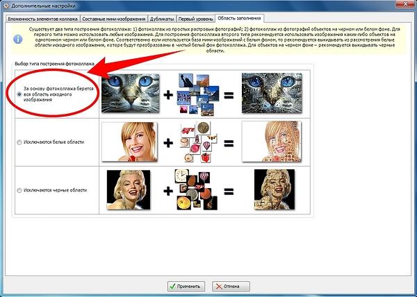 Создание фото коллажа в Artensoft Photo Collage Maker: выбор типа построения коллажа