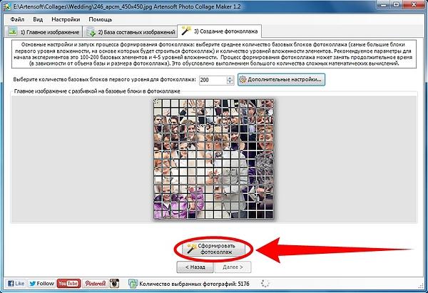 Загрузка в программу Photo Collage Maker базы со свадебными фотографиями