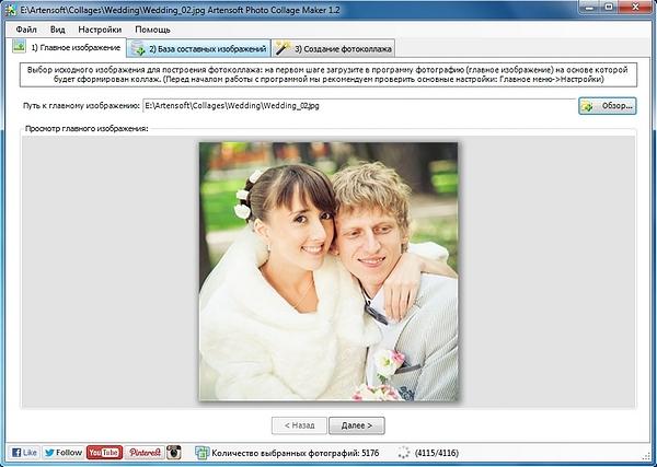 Выбор исходного изображения для создания свадебного коллажа в Photo Collage Maker
