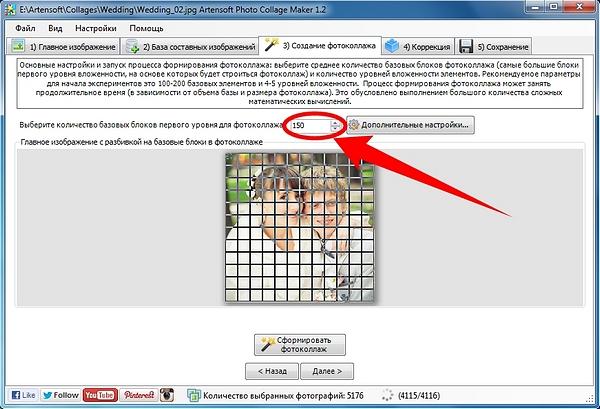 Настройки Photo Collage Maker: выбор количества блоков первого уровня